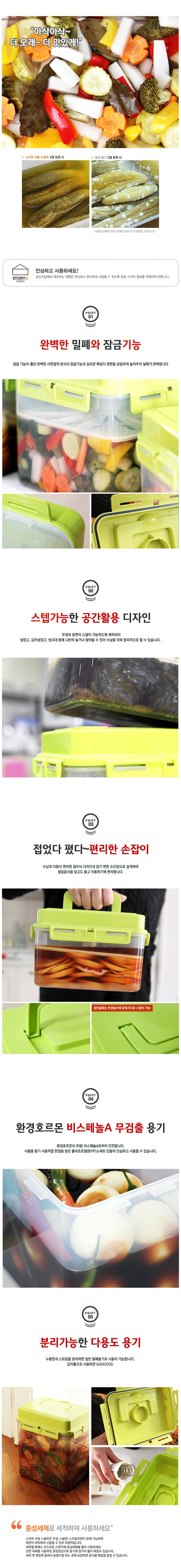 센스 스마트 자동 누름독 2.5L 2개세트 - 창신리빙, 12,500원, 밀폐/보관용기, 반찬/밀폐용기