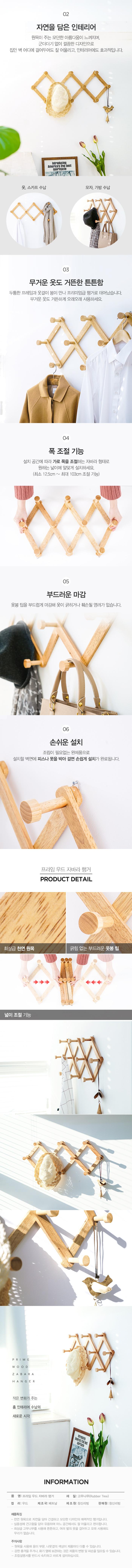 프라임 우드 자바라 행거(대) - 창신리빙, 9,800원, 행거/드레스룸/옷걸이, 옷걸이/플라스틱