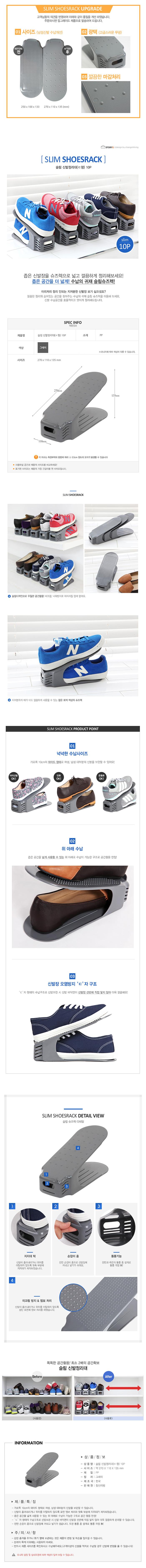슬림신발정리대(ㄷ형)10P - 창신리빙, 10,800원, 수납/선반장, 신발정리대/신발장