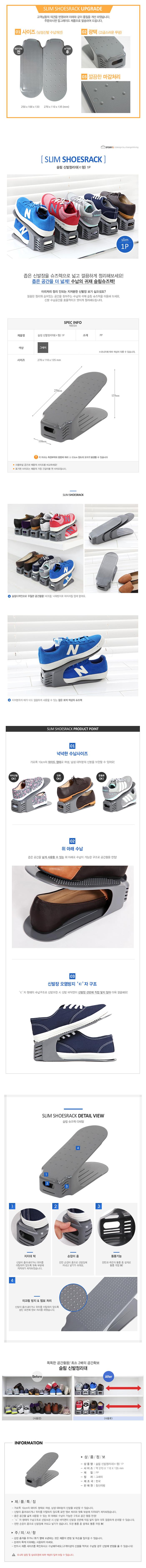 슬림신발정리대(ㄷ형)1P - 창신리빙, 1,800원, 수납/선반장, 신발정리대/신발장