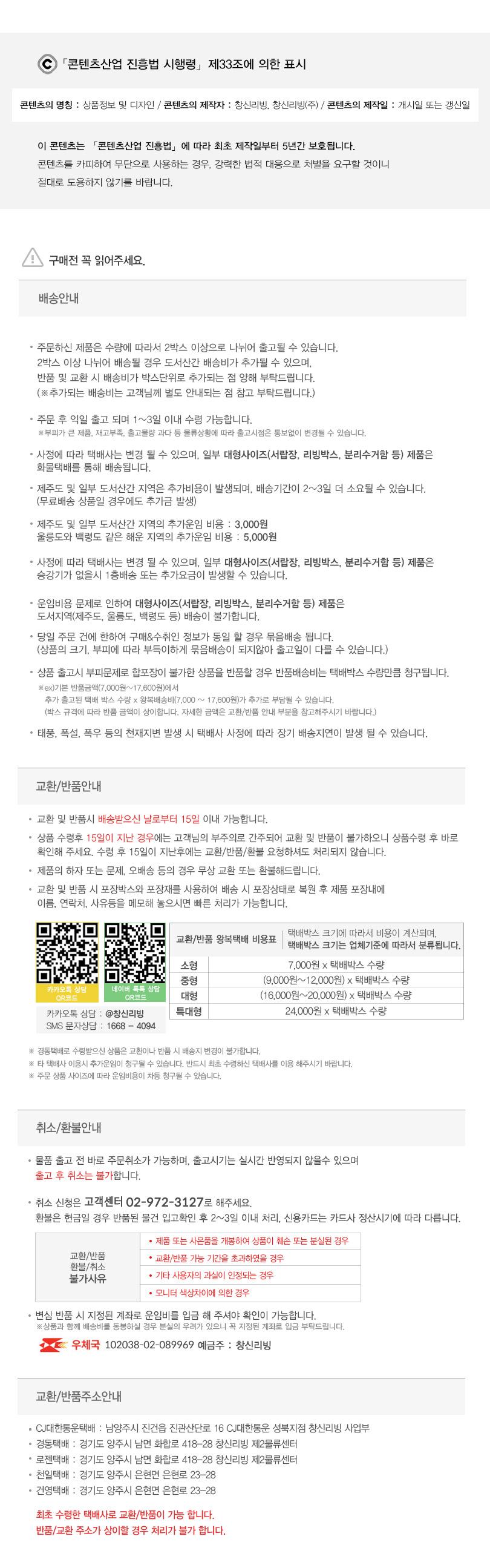 리빙박스18L_WH - 창신리빙, 11,000원, 정리/리빙박스, 플라스틱 리빙박스