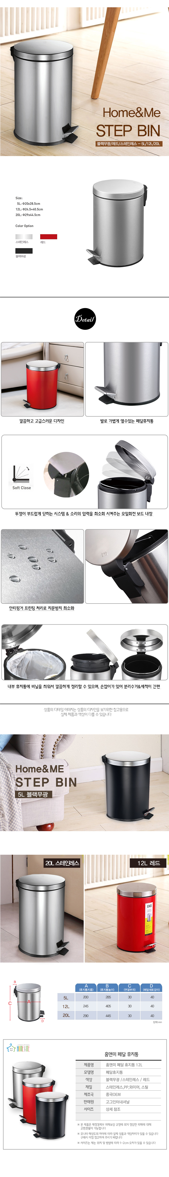 베이직 무소음 페달 휴지통 12L - 창신리빙, 28,000원, 정리/리빙박스, 소품정리함